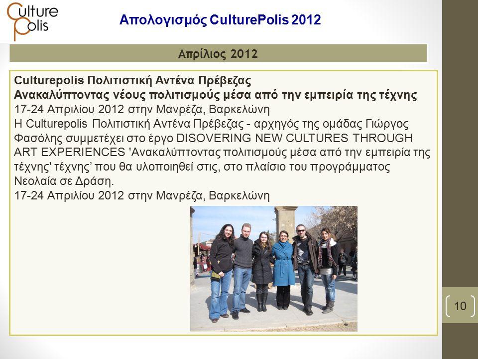 Culturepolis Πολιτιστική Αντένα Πρέβεζας Ανακαλύπτοντας νέους πολιτισμούς μέσα από την εμπειρία της τέχνης 17-24 Απριλίου 2012 στην Μανρέζα, Βαρκελώνη H Culturepolis Πολιτιστική Αντένα Πρέβεζας - αρχηγός της ομάδας Γιώργος Φασόλης συμμετέχει στο έργο DISOVERING NEW CULTURES THROUGH ART EXPERIENCES Ανακαλύπτοντας πολιτισμούς μέσα από την εμπειρία της τέχνης τέχνης' που θα υλοποιηθεί στις, στο πλαίσιο του προγράμματος Νεολαία σε Δράση.