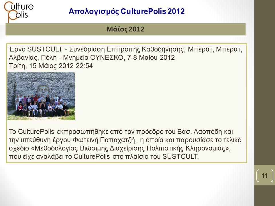 Έργο SUSTCULT - Συνεδρίαση Επιτροπής Καθοδήγησης, Μπεράτ, Μπεράτ, Αλβανίας, Πόλη - Μνημείο ΟΥΝΕΣΚΟ, 7-8 Μαίου 2012 Τρίτη, 15 Μάιος 2012 22:54 Το CulturePolis εκπροσωπήθηκε από τον πρόεδρο του Βασ.
