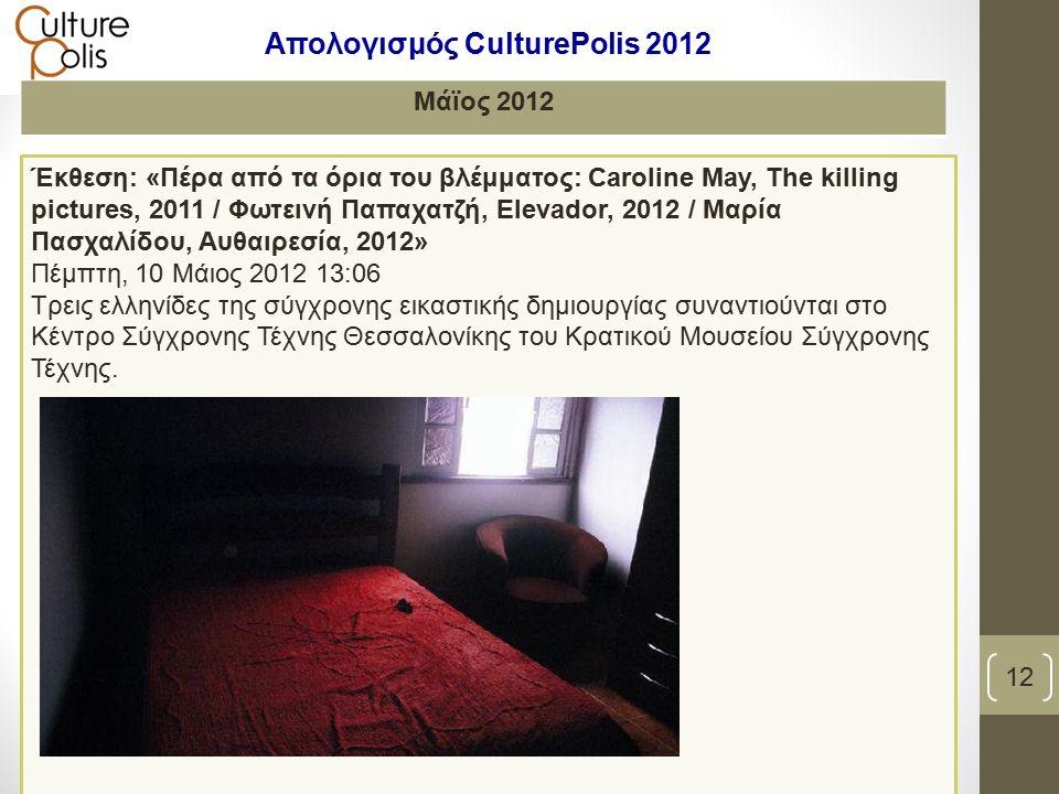 Έκθεση: «Πέρα από τα όρια του βλέμματος: Caroline May, The killing pictures, 2011 / Φωτεινή Παπαχατζή, Elevador, 2012 / Mαρία Πασχαλίδου, Αυθαιρεσία, 2012» Πέμπτη, 10 Μάιος 2012 13:06 Τρεις ελληνίδες της σύγχρονης εικαστικής δημιουργίας συναντιούνται στο Κέντρο Σύγχρονης Τέχνης Θεσσαλονίκης του Κρατικού Μουσείου Σύγχρονης Τέχνης.