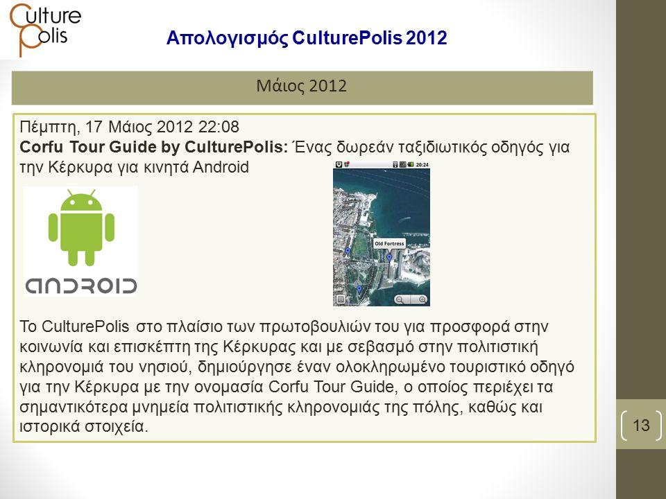 Πέμπτη, 17 Μάιος 2012 22:08 Corfu Tour Guide by CulturePolis: Ένας δωρεάν ταξιδιωτικός οδηγός για την Κέρκυρα για κινητά Android To CulturePolis στο πλαίσιο των πρωτοβουλιών του για προσφορά στην κοινωνία και επισκέπτη της Κέρκυρας και με σεβασμό στην πολιτιστική κληρονομιά του νησιού, δημιούργησε έναν ολοκληρωμένο τουριστικό οδηγό για την Κέρκυρα με την ονομασία Corfu Tour Guide, o οποίος περιέχει τα σημαντικότερα μνημεία πολιτιστικής κληρονομιάς της πόλης, καθώς και ιστορικά στοιχεία.