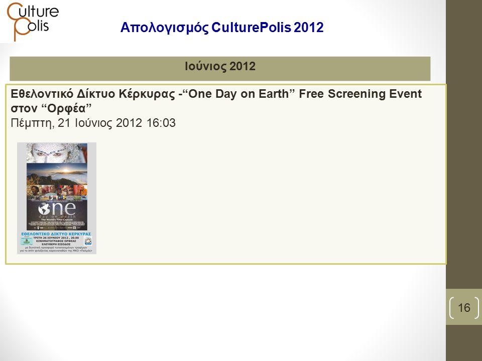 Eθελοντικό Δίκτυο Κέρκυρας - One Day on Earth Free Screening Event στον Ορφέα Πέμπτη, 21 Ιούνιος 2012 16:03 Ιούνιος 2012 16 Απολογισμός CulturePolis 2012