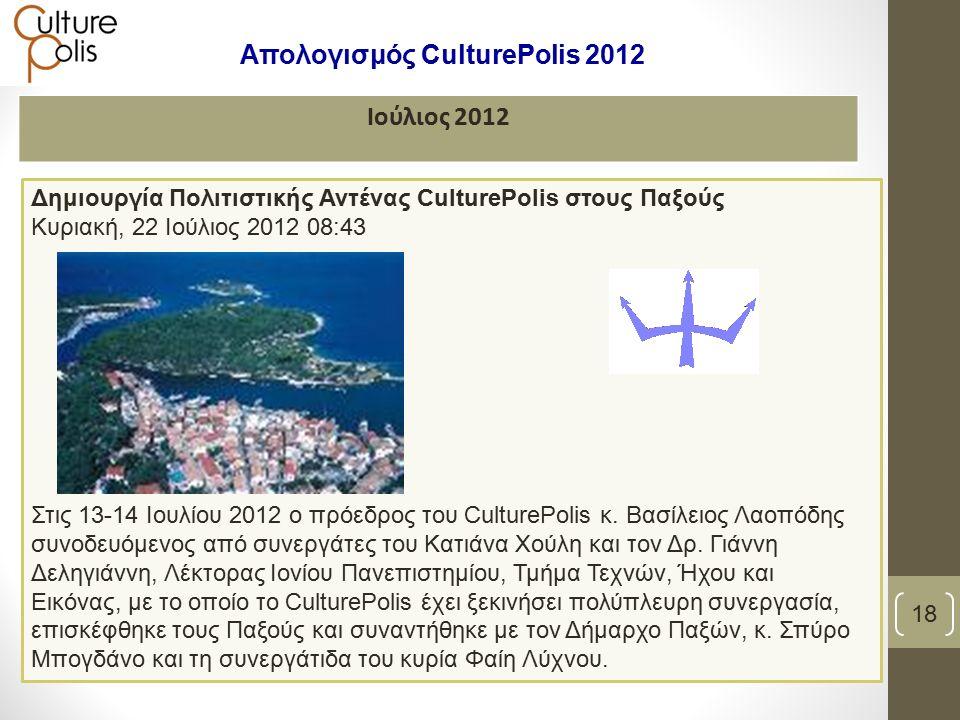 Δημιουργία Πολιτιστικής Αντένας CulturePolis στους Παξούς Κυριακή, 22 Ιούλιος 2012 08:43 Στις 13-14 Ιουλίου 2012 ο πρόεδρος του CulturePolis κ.
