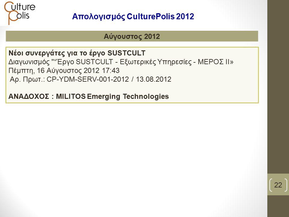 Νέοι συνεργάτες για το έργο SUSTCULT Διαγωνισμός Έργο SUSTCULT - Εξωτερικές Υπηρεσίες - ΜΕΡΟΣ ΙΙ» Πέμπτη, 16 Αύγουστος 2012 17:43 Αρ.