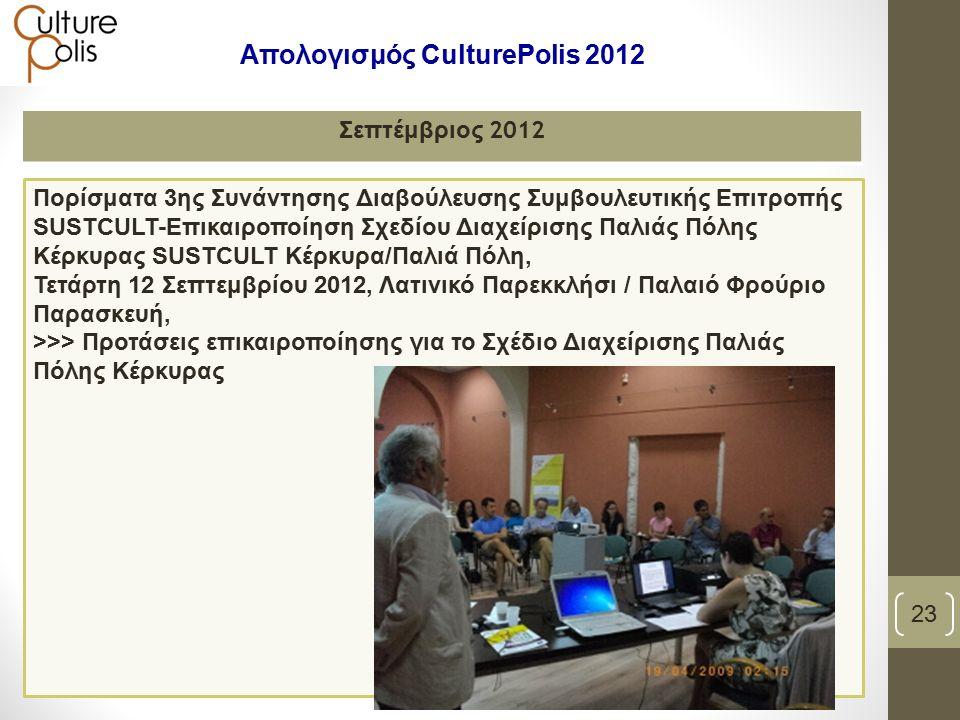 Πορίσματα 3ης Συνάντησης Διαβούλευσης Συμβουλευτικής Επιτροπής SUSTCULT-Επικαιροποίηση Σχεδίου Διαχείρισης Παλιάς Πόλης Κέρκυρας SUSTCULT Κέρκυρα/Παλιά Πόλη, Τετάρτη 12 Σεπτεμβρίου 2012, Λατινικό Παρεκκλήσι / Παλαιό Φρούριο Παρασκευή, >>> Προτάσεις επικαιροποίησης για το Σχέδιο Διαχείρισης Παλιάς Πόλης Κέρκυρας Σεπτέμβριος 2012 23 Απολογισμός CulturePolis 2012