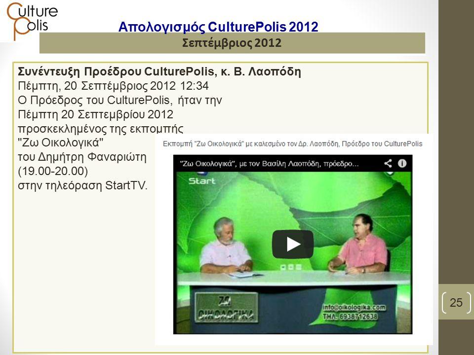 Συνέντευξη Προέδρου CulturePolis, κ. Β.
