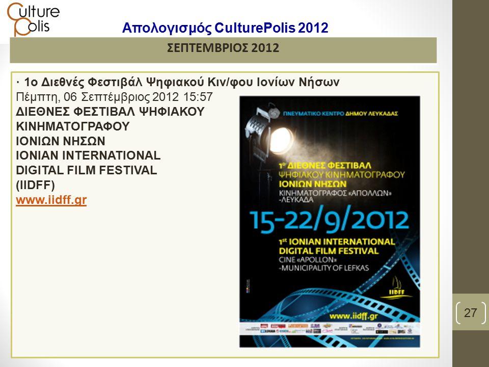· 1o Διεθνές Φεστιβάλ Ψηφιακού Κιν/φου Ιονίων Νήσων Πέμπτη, 06 Σεπτέμβριος 2012 15:57 ΔΙΕΘΝΕΣ ΦΕΣΤΙΒΑΛ ΨΗΦΙΑΚΟΥ ΚΙΝΗΜΑΤΟΓΡΑΦΟΥ ΙΟΝΙΩΝ ΝΗΣΩΝ IONIAN INTERNATIONAL DIGITAL FILM FESTIVAL (IIDFF) www.iidff.gr ΣΕΠΤΕΜΒΡΙΟΣ 2012 27 Απολογισμός CulturePolis 2012
