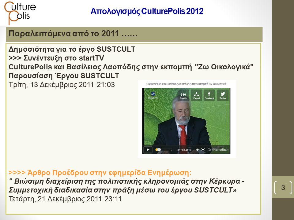 Δημοσιότητα για το έργο SUSTCULT >>> Συνέντευξη στο startTV CulturePolis και Βασίλειος Λαοπόδης στην εκπομπή Ζω Οικολογικά Παρουσίαση Έργου SUSTCULT Τρίτη, 13 Δεκέμβριος 2011 21:03 >>>> Άρθρο Προέδρου στην εφημερίδα Ενημέρωση: Βιώσιμη διαχείριση της πολιτιστικής κληρονομιάς στην Κέρκυρα - Συμμετοχική διαδικασία στην πράξη μέσω του έργου SUSTCULT» Τετάρτη, 21 Δεκέμβριος 2011 23:11 Παραλειπόμενα από το 2011 …… 3 Απολογισμός CulturePolis 2012