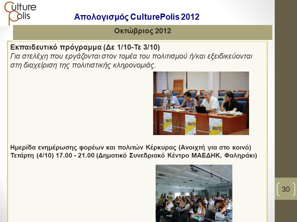 Εκπαιδευτικό πρόγραμμα (Δε 1/10-Τε 3/10) Για στελέχη που εργάζονται στον τομέα του πολιτισμού ή/και εξειδικεύονται στη διαχείριση της πολιτιστικής κληρονομιάς.