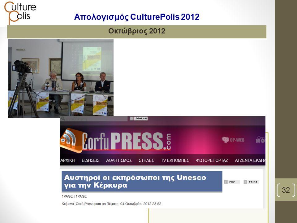 Συνέντευξη Τύπου παρουσία εκπροσώπων UNESCO -3/10/12 Δημοσιεύματα Οκτώβριος 2012 32 Απολογισμός CulturePolis 2012