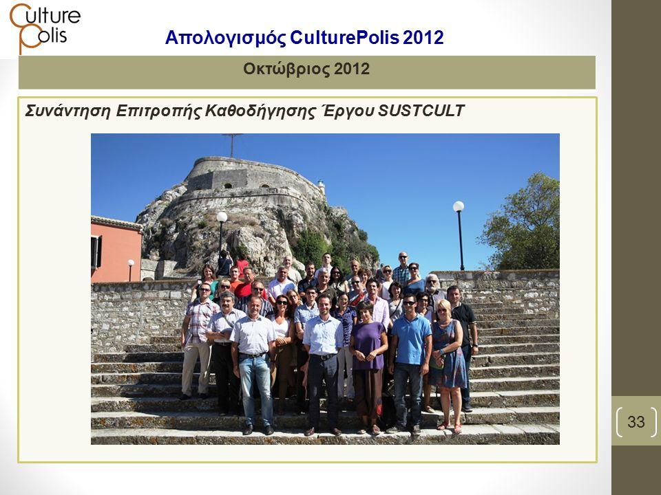 Συνάντηση Επιτροπής Καθοδήγησης Έργου SUSTCULT Οκτώβριος 2012 33 Απολογισμός CulturePolis 2012
