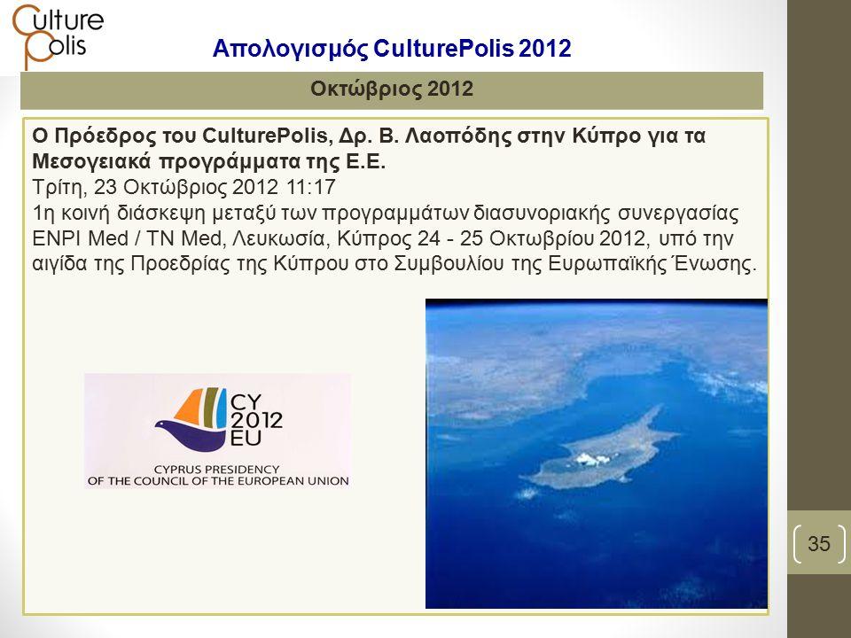 Ο Πρόεδρος του CulturePolis, Δρ. Β. Λαοπόδης στην Κύπρο για τα Μεσογειακά προγράμματα της Ε.Ε.