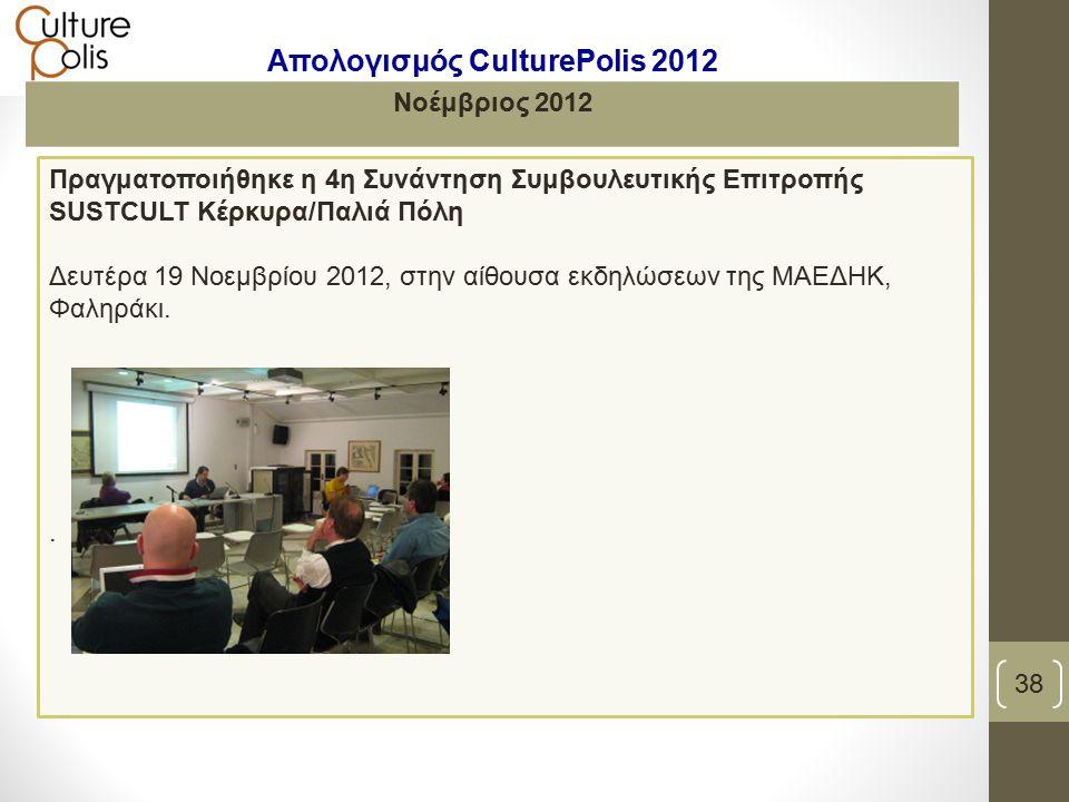 Πραγματοποιήθηκε η 4η Συνάντηση Συμβουλευτικής Επιτροπής SUSTCULT Κέρκυρα/Παλιά Πόλη Δευτέρα 19 Νοεμβρίου 2012, στην αίθουσα εκδηλώσεων της ΜΑΕΔΗΚ, Φαληράκι..