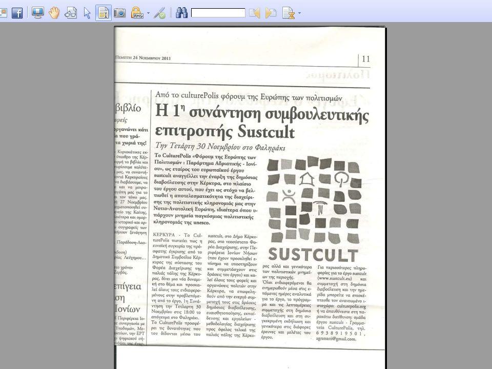 Παραλειπόμενα από το 2011 …… CulturePolis και Βασίλειος Λαοπόδης στην εκπομπή Ζω Οικολογικά στο startTV Παρουσίαση Έργου SUSTCULT Τρίτη, 13 Δεκέμβριος 2011 21:03 oikologikaoikologika ΛΑΘΟΣ βιντεο Άρθρο στην εφημερίδα Ενημέρωση: Βιώσιμη διαχείριση της πολιτιστικής κληρονομιάς στην Κέρκυρα - Συμμετοχική διαδικασία στην πράξη μέσω του έργου SUSTCULT» Τετάρτη, 21 Δεκέμβριος 2011 23:11 >>> ΝΈΟ ΜΕ ΑΠΟΚΟΜΜΑ/clip .