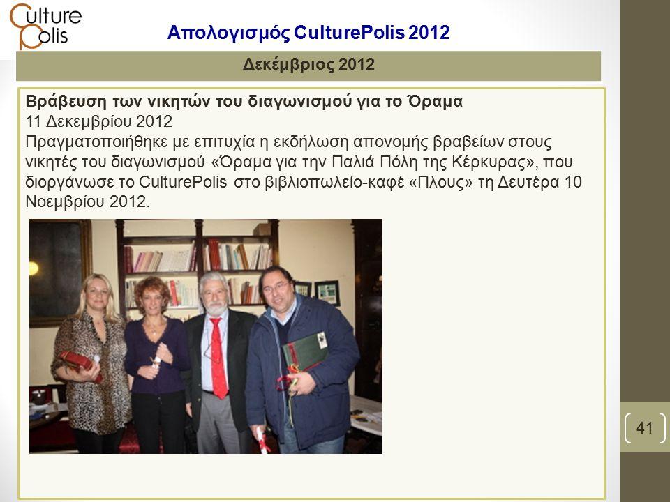 Βράβευση των νικητών του διαγωνισμού για το Όραμα 11 Δεκεμβρίου 2012 Πραγματοποιήθηκε με επιτυχία η εκδήλωση απονομής βραβείων στους νικητές του διαγωνισμού «Όραμα για την Παλιά Πόλη της Κέρκυρας», που διοργάνωσε το CulturePolis στο βιβλιοπωλείο-καφέ «Πλους» τη Δευτέρα 10 Νοεμβρίου 2012.