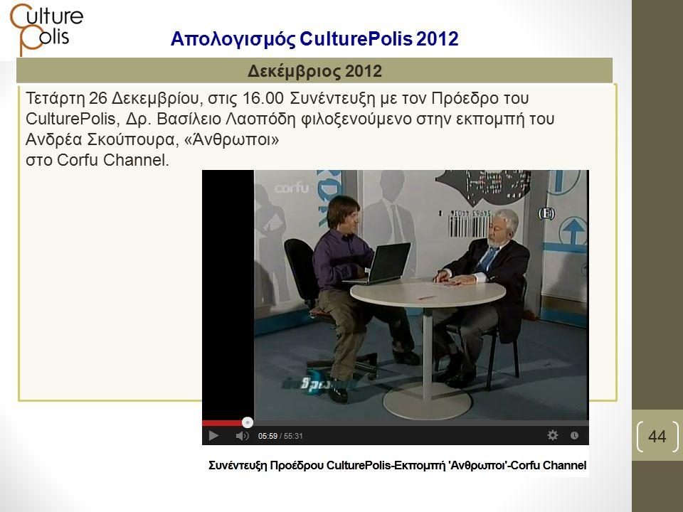 Τετάρτη 26 Δεκεμβρίου, στις 16.00 Συνέντευξη με τον Πρόεδρο του CulturePolis, Δρ.