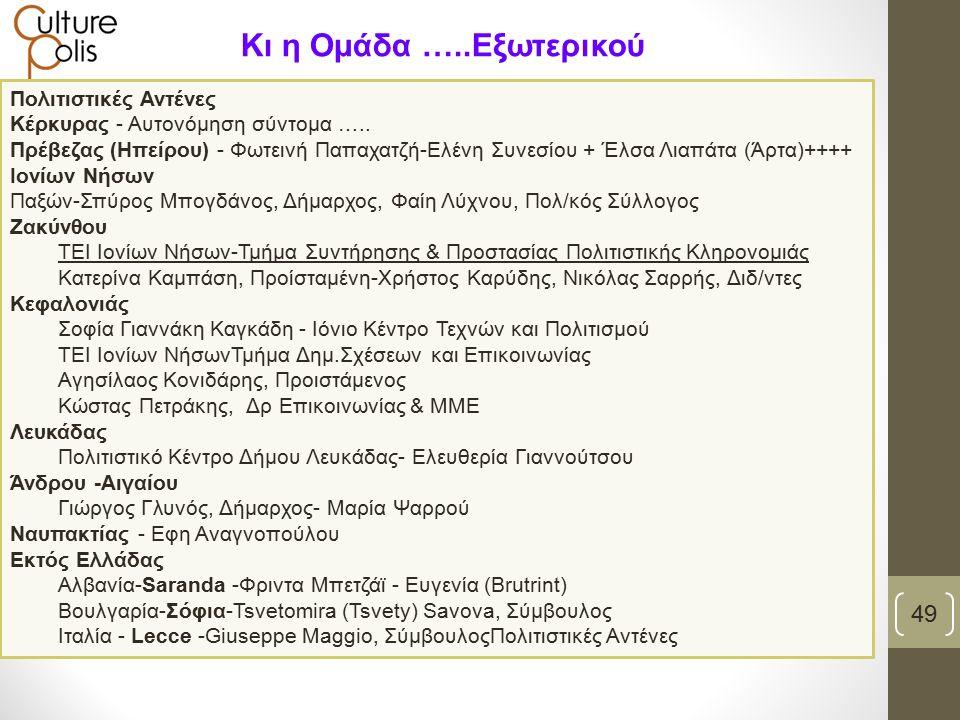 Πολιτιστικές Αντένες Κέρκυρας - Αυτονόμηση σύντομα …..