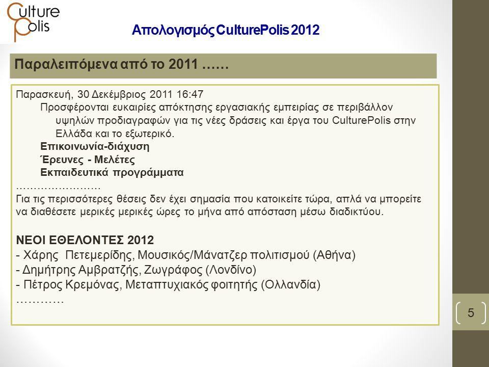 Παρασκευή, 30 Δεκέμβριος 2011 16:47 Προσφέρονται ευκαιρίες απόκτησης εργασιακής εμπειρίας σε περιβάλλον υψηλών προδιαγραφών για τις νέες δράσεις και έργα του CulturePolis στην Ελλάδα και το εξωτερικό.
