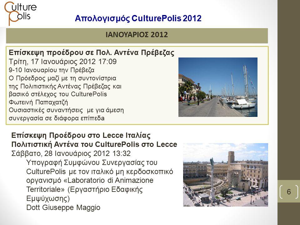 Νοέμβριος 2012 37 Απολογισμός CulturePolis 2012 Σύστημα Γεωγραφικών Πληροφοριών-WebGIS