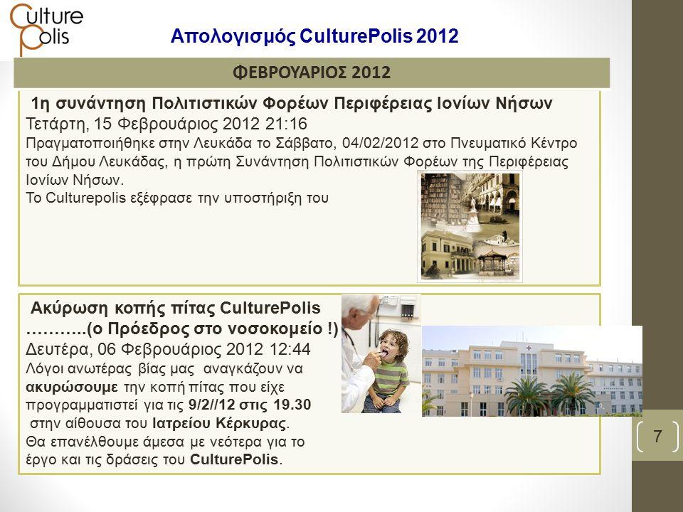 14 Μαρτίου 2012, 18.30 Φαληράκι 2η Συνάντηση Συμβουλευτικής Επιτροπής SUSTCULT Κέρκυρα/Παλιά Πόλη Δημόσια Διαβούλευση & παρουσίαση πρώτων αποτελεσμάτων στο πλαίσιο του έργου SUSTCULT Μάρτιος 2012 8 Απολογισμός CulturePolis 2012