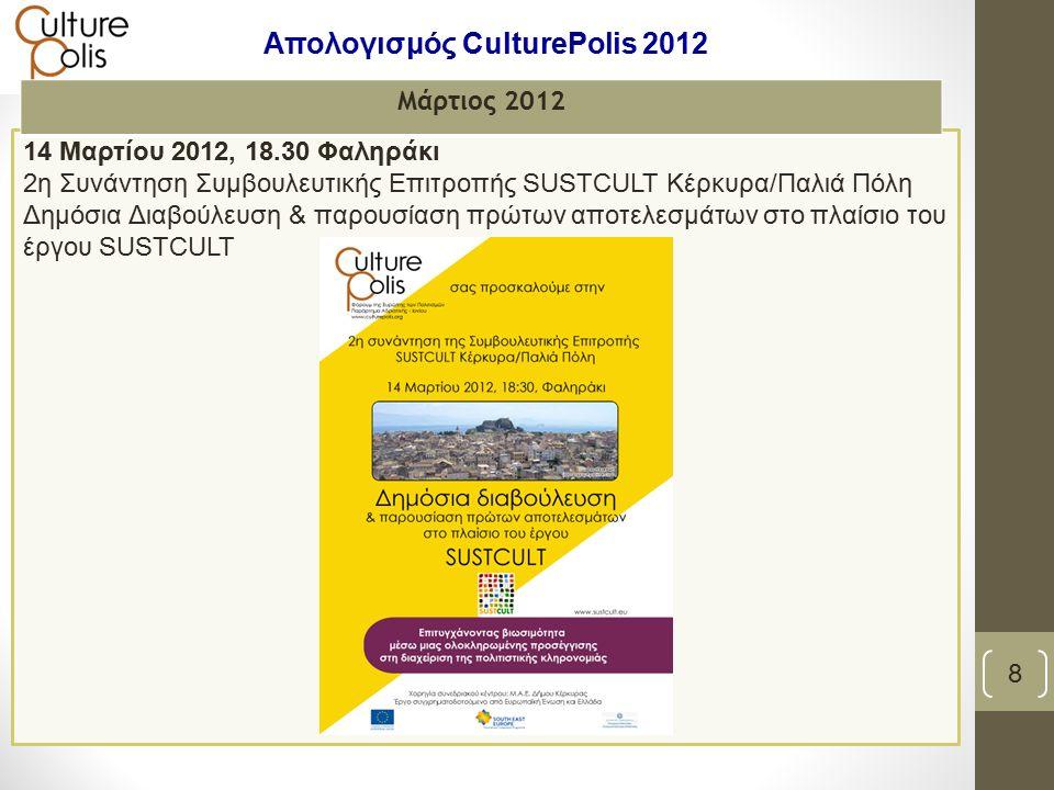 Με μεγάλη επιτυχία ολοκληρώθηκε η Διεθνής Εβδομάδα Πέμπτη, 04 Οκτώβριος 2012 18:30 Η Διεθνής Εβδομάδα Βιώσιμης Διαχείρισης Πολιτιστικής Κληρονομιάς που οργάνωσε το CulturePolis ολοκληρώθηκε την Παρασκευή 5/10 με τις συναντήσεις εταίρων του έργου μετά τις δημόσιες εκδηλώσεις που πραγματοποιήθηκαν με τη σημαντική συμμετοχή φορέων, οργανισμών και της τοπικής κοινωνίας.