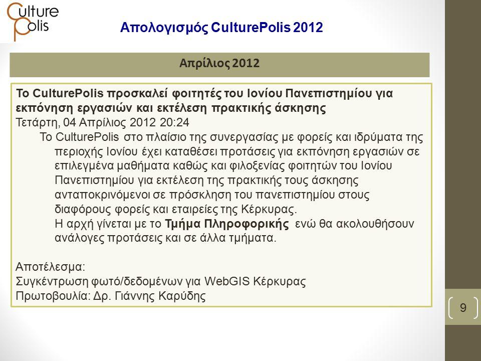 Ενημερωτικό φυλλάδιο SUSTCULT για την Παλιά Πόλη της Κέρκυρας Τετάρτη, 11 Ιούλιος 2012 09:43 Ενημερωτικό φυλλάδιο έργου SUSTCULT με έμφαση στην Κέρκυρα Σας παρουσιάζουμε το νέο φυλλάδιο που θα χρησιμοποιηθεί για την ενημέρωση φορέων και πολιτών που εμπλέκονται στη δημόσια διαβούλευση για μια βιώσιμη διαχείριση της Παλιάς Πόλης Κέρκυρας – Μνημείου UNESCO.