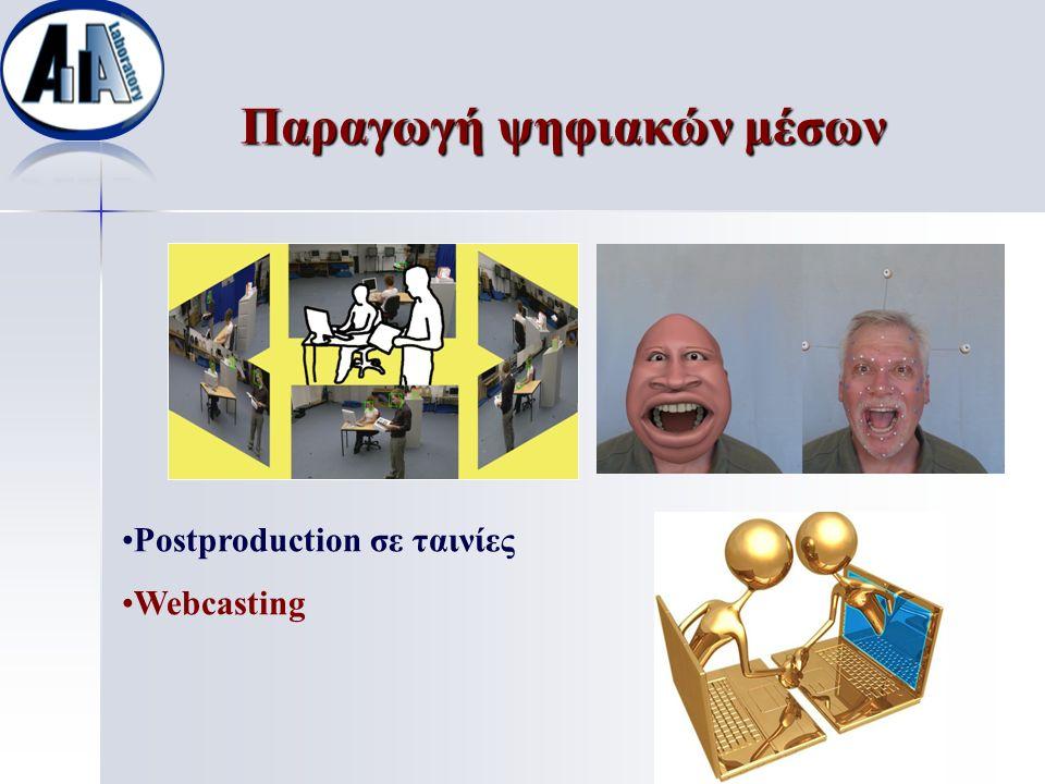 Παραγωγή ψηφιακών μέσων Postproduction σε ταινίες Webcasting