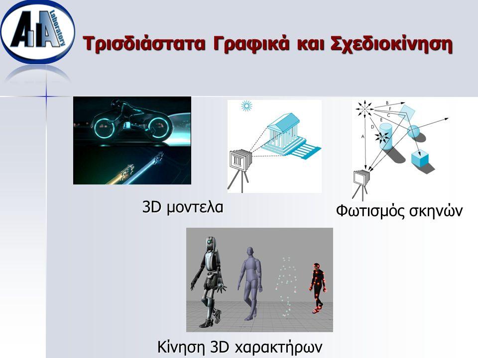 Τρισδιάστατα Γραφικά και Σχεδιοκίνηση 3D μοντελα Φωτισμός σκηνών Κίνηση 3D xαρακτήρων