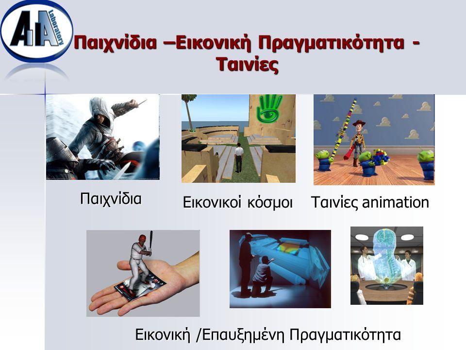 Παιχνίδια –Εικονική Πραγματικότητα - Ταινίες Παιχνίδια Εικονική /Επαυξημένη Πραγματικότητα Εικονικοί κόσμοι Ταινίες animation