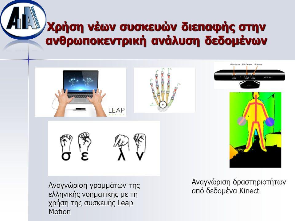 Χρήση νέων συσκευών διεπαφής στην ανθρωποκεντρική ανάλυση δεδομένων Αναγνώριση δραστηριοτήτων από δεδομένα Kinect Αναγνώριση γραμμάτων της ελληνικής ν