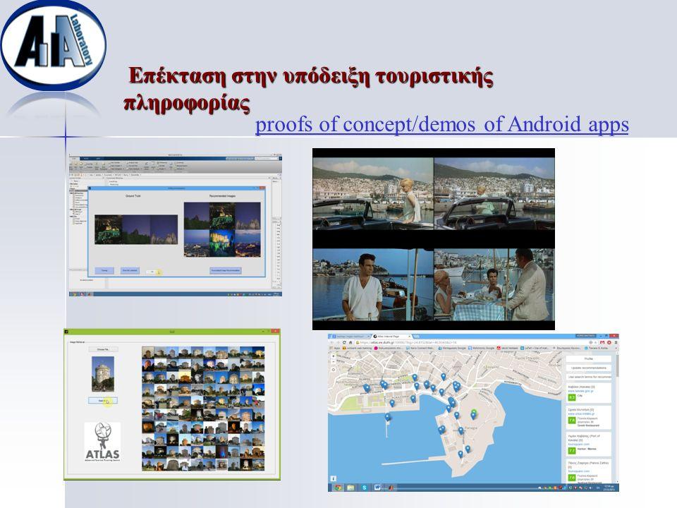 Επέκταση στην υπόδειξη τουριστικής πληροφορίας Επέκταση στην υπόδειξη τουριστικής πληροφορίας proofs of concept/demos of Android apps