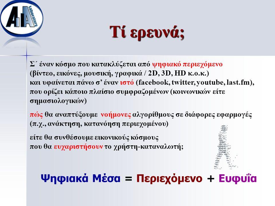 Απασχόληση Εταιρείες τηλεπικοινωνιών Εταιρείες πολυμέσων Ψηφιακή τηλεόραση WWW (παραγωγή περιεχομένου και εφαρμογών) Μουσική τεχνολογία Ιατρική πληροφορική, βιοπληροφορική, νευροπληροφορική Εκπαίδευση-νέες τεχνολογίες Τμήματα έρευνας και ανάπτυξης (Ευρωπαϊκά προγράμματα) Εταιρείες παραγωγής computer games