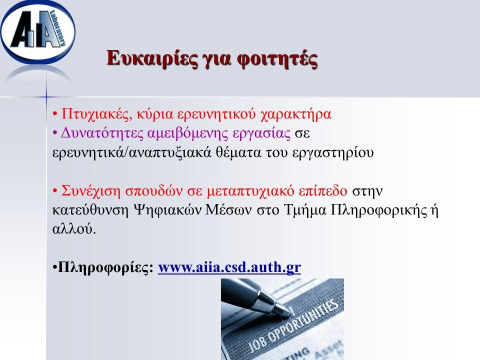 Ευκαιρίες για φοιτητές Πτυχιακές, κύρια ερευνητικού χαρακτήρα Δυνατότητες αμειβόμενης εργασίας σε ερευνητικά/αναπτυξιακά θέματα του εργαστηρίου Συνέχι