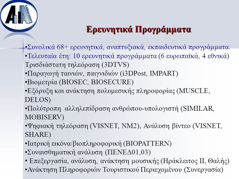 Ερευνητικά Προγράμματα Συνολικά 68+ ερευνητικά, αναπτυξιακά, εκπαιδευτικά προγράμματα. Τελευταία έτη: 10 ερευνητικά προγράμματα (6 ευρωπαϊκά, 4 εθνικά