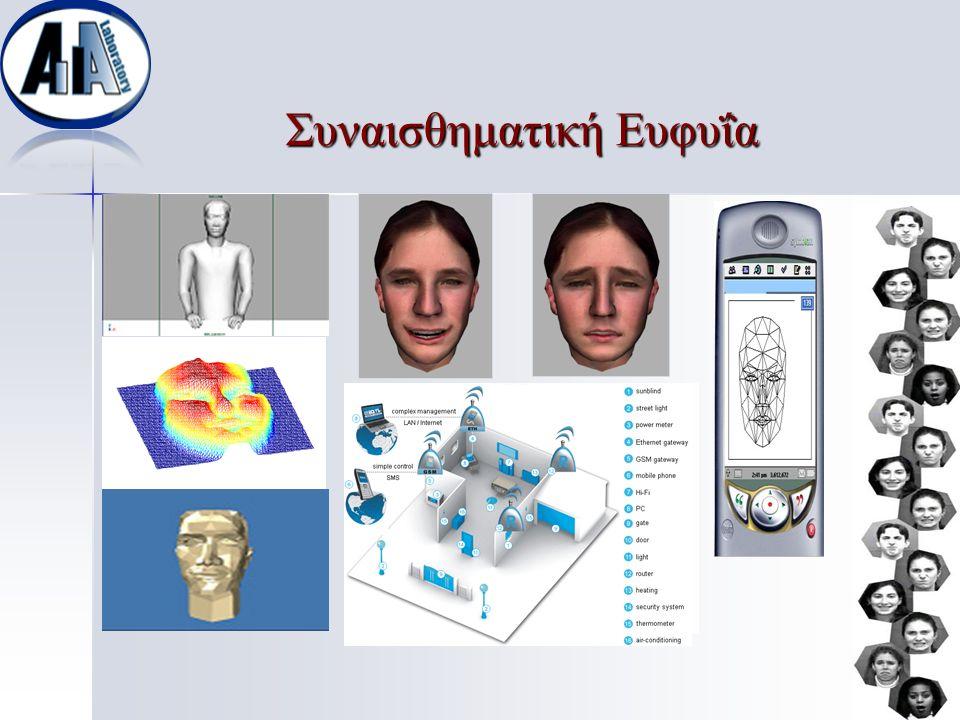 Ανάλυση Εγκεφαλογραφήματος Εγκεφαλικά κύματα (BrainWaves) Διάγνωση Διάγνωση Brain-computer interfaces Brain-computer interfaces