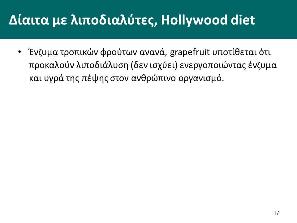 17 Δίαιτα με λιποδιαλύτες, Hollywood diet Ένζυμα τροπικών φρούτων ανανά, grapefruit υποτίθεται ότι προκαλούν λιποδιάλυση (δεν ισχύει) ενεργοποιώντας έ