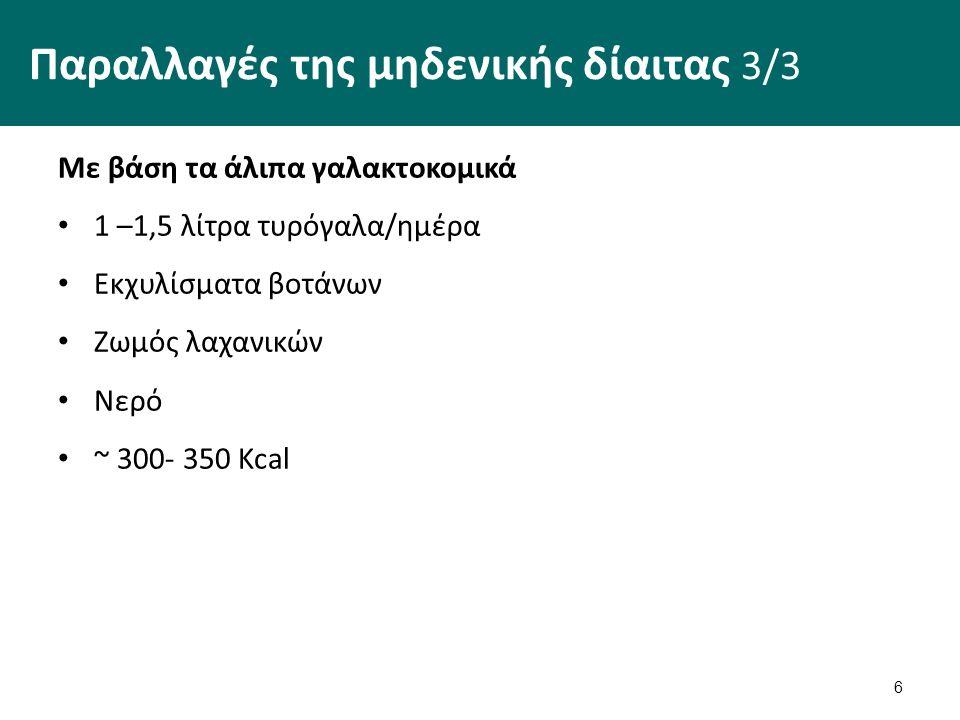 Παραλλαγές της μηδενικής δίαιτας 3/3 Με βάση τα άλιπα γαλακτοκομικά 1 –1,5 λίτρα τυρόγαλα/ημέρα Εκχυλίσματα βοτάνων Ζωμός λαχανικών Νερό ~ 300- 350 Kc