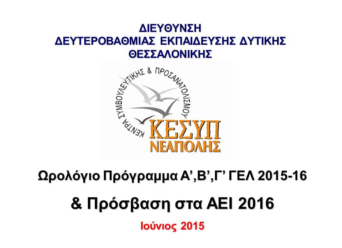 ΔΙΕΥΘΥΝΣΗ ΔΕΥΤΕΡΟΒΑΘΜΙΑΣ ΕΚΠΑΙΔΕΥΣΗΣ ΔΥΤΙΚΗΣ ΘΕΣΣΑΛΟΝΙΚΗΣ Ωρολόγιο Πρόγραμμα Α',Β',Γ' ΓΕΛ 2015-16 & Πρόσβαση στα ΑΕΙ 2016 Ιούνιος 2015