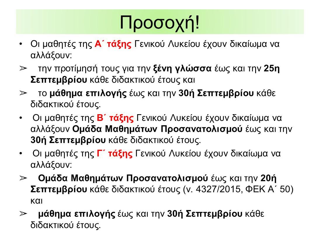 Προσοχή! Οι μαθητές της Α΄ τάξης Γενικού Λυκείου έχουν δικαίωμα να αλλάξουν: ➢ την προτίμησή τους για την ξένη γλώσσα έως και την 25η Σεπτεμβρίου κάθε