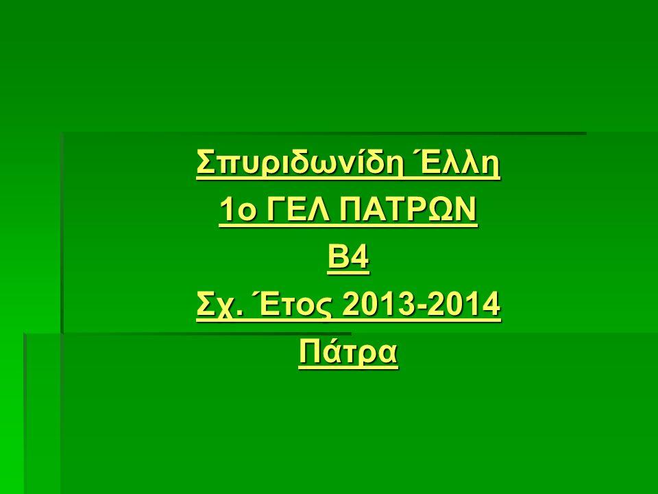 Σπυριδωνίδη Έλλη 1ο ΓΕΛ ΠΑΤΡΩΝ Β4 Σχ. Έτος 2013-2014 Πάτρα