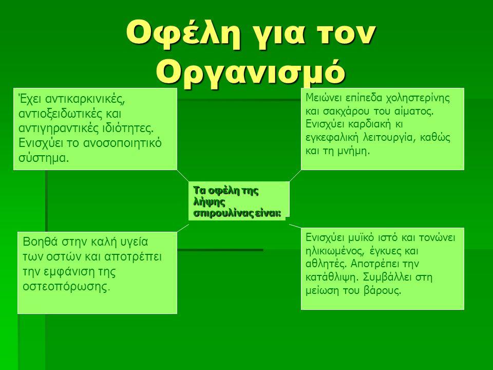 Οφέλη για τον Οργανισμό Τα οφέλη της λήψης σπιρουλίνας είναι: Έχει αντικαρκινικές, αντιοξειδωτικές και αντιγηραντικές ιδιότητες.