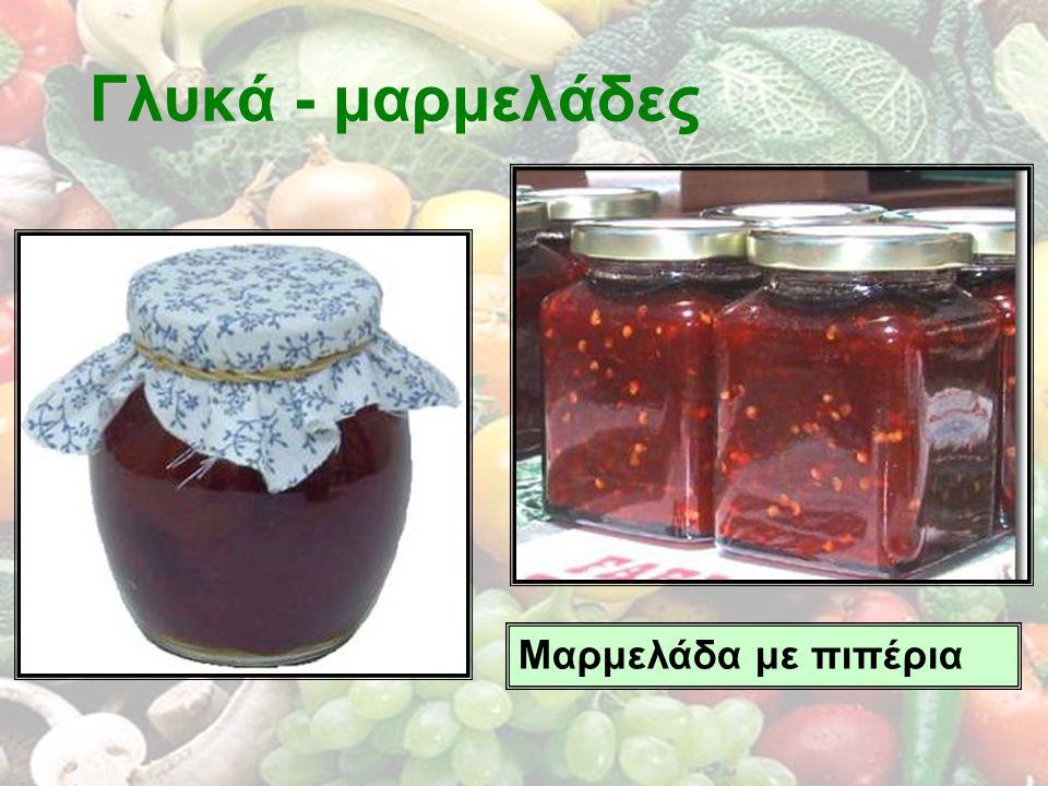 Γλυκά - μαρμελάδες Μαρμελάδα με πιπέρια