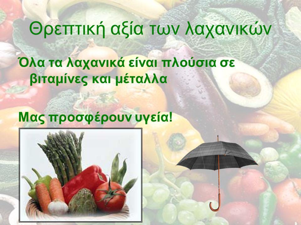 Θρεπτική αξία των λαχανικών Όλα τα λαχανικά είναι πλούσια σε βιταμίνες και μέταλλα Μας προσφέρουν υγεία!