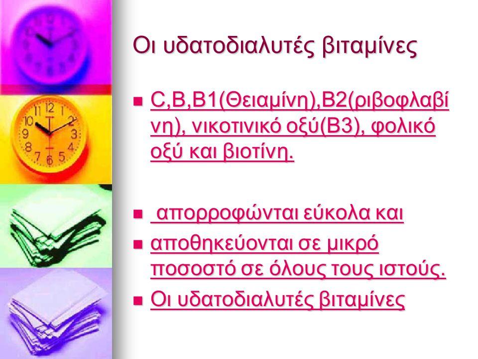 Οι υδατοδιαλυτές βιταμίνες C,Β,B1(Θειαμίνη),Β2(ριβοφλαβί νη), νικοτινικό οξύ(B3), φολικό οξύ και βιοτίνη.