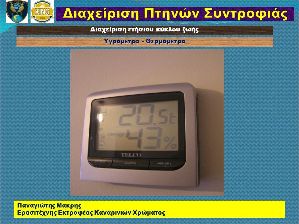 Υγρόμετρο - Θερμόμετρο Παναγιώτης Μακρής Ερασιτέχνης Εκτροφέας Καναρινιών Χρώματος Διαχείριση ετήσιου κύκλου ζωής