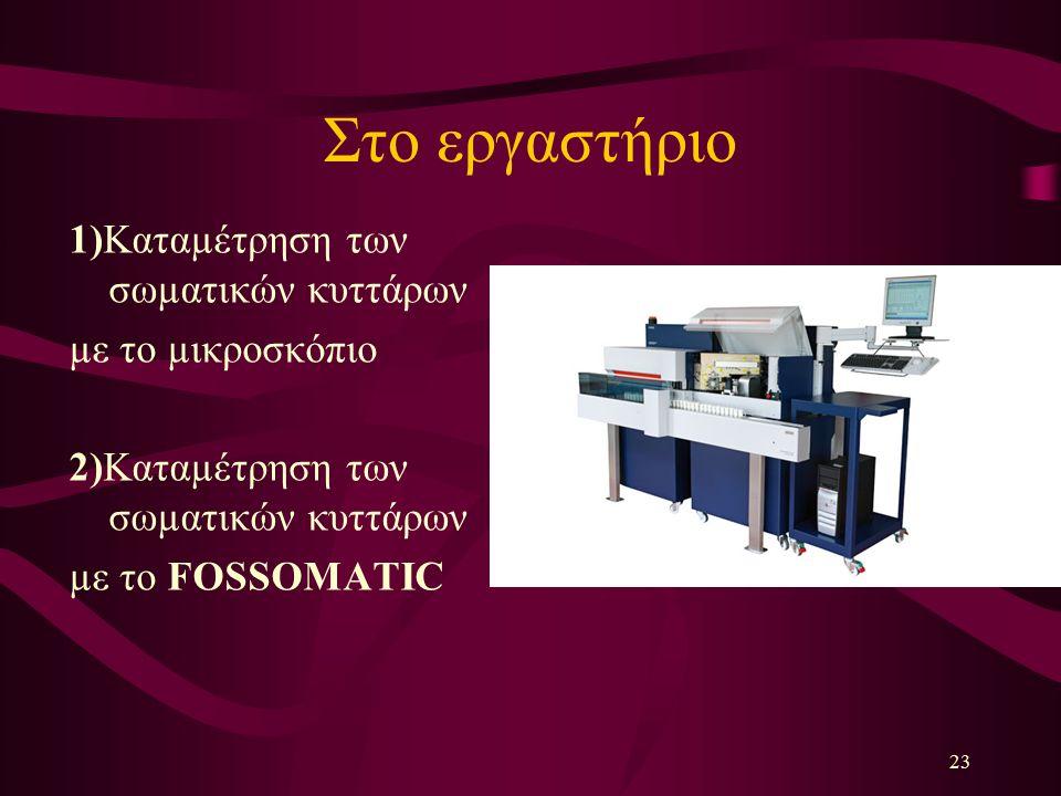 Στο εργαστήριο 1)Καταµέτρηση των σωµατικών κυττάρων µε το µικροσκόπιο 2)Καταµέτρηση των σωµατικών κυττάρων µε το FOSSOMATIC 23
