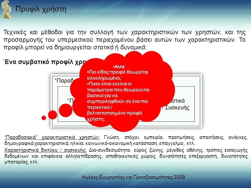 Προφίλ χρήστη Τεχνικές και μέθοδοι για την συλλογή των χαρακτηριστικών των χρηστών, και της προσαρμογής του υπερμεσικού περιεχομένου βάσει αυτών των χαρακτηριστικών.