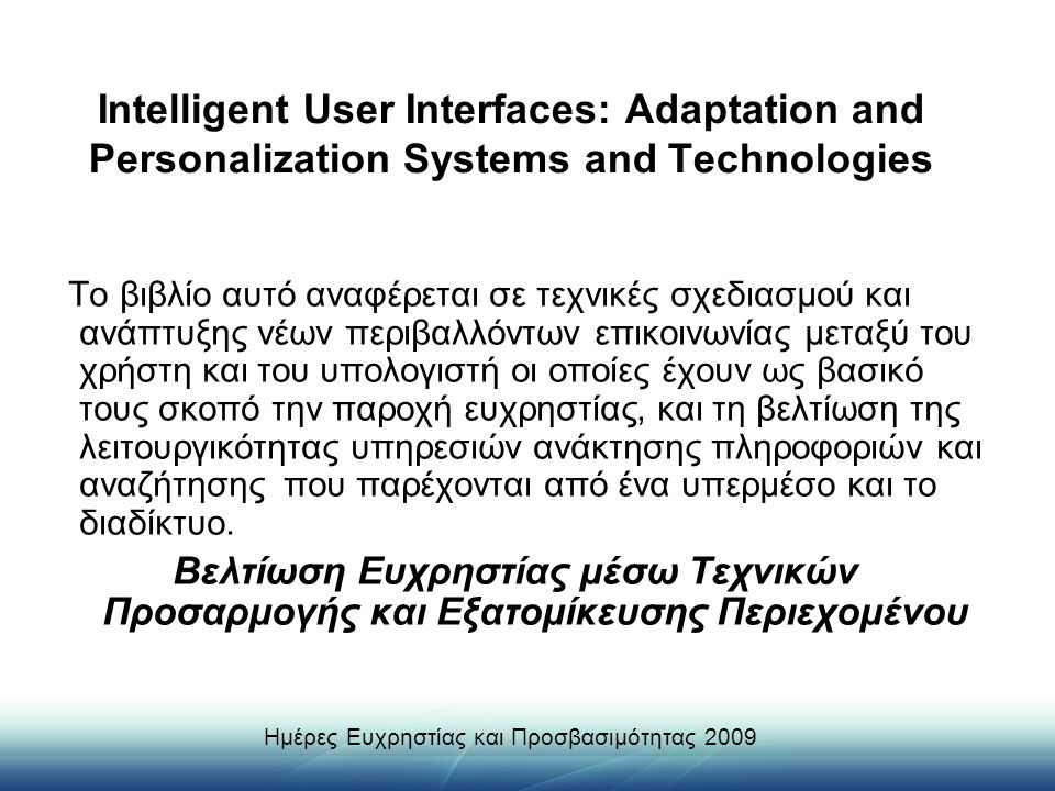 Intelligent User Interfaces: Adaptation and Personalization Systems and Technologies Το βιβλίο αυτό αναφέρεται σε τεχνικές σχεδιασμού και ανάπτυξης νέ