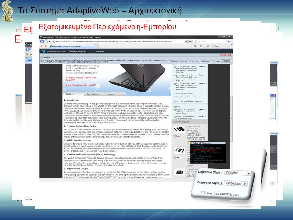 Το Σύστημα AdaptiveWeb – Αρχιτεκτονική