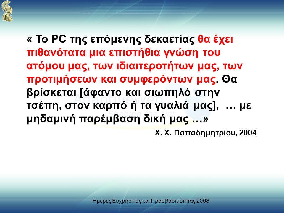 « Το PC της επόμενης δεκαετίας θα έχει πιθανότατα μια επιστήθια γνώση του ατόμου μας, των ιδιαιτεροτήτων μας, των προτιμήσεων και συμφερόντων μας.