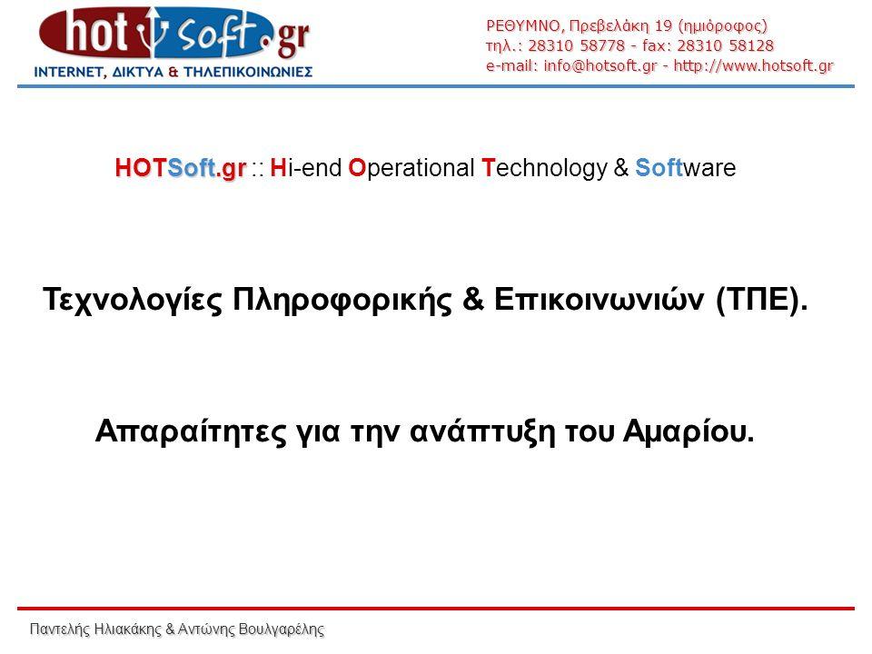 Παντελής Ηλιακάκης & Αντώνης Βουλγαρέλης HOTSoft.gr HOTSoft.gr :: Hi-end Operational Technology & Software Τεχνολογίες Πληροφορικής & Επικοινωνιών (ΤΠΕ).